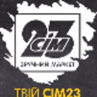 Сім-23